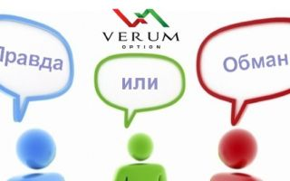 Verum Option: обман или нет?