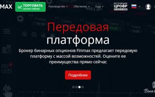Брокер FinMax: отзывы и мнения. Как торговать на финмакс