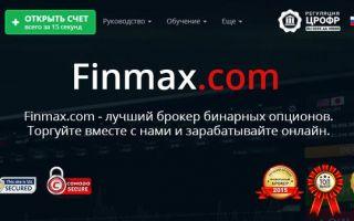 Finmax. Регистрация, информация о брокере
