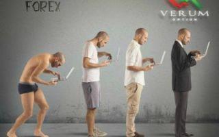 Как торговать на демо Verum Option?