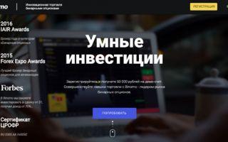 Binomo официальный сайт