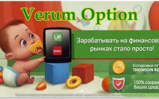 Как зарабатывать деньги на Verum Option?
