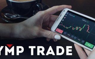 Скачать Olymp Trade платформу на компьютер