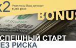 Olymp trade бонусы при внесении депозита