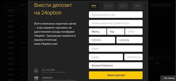 Как начать торговлю на бинарных опционах 24Option