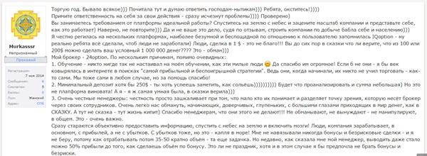 Что говорят отзывы о брокере бинарных опционов 24Option