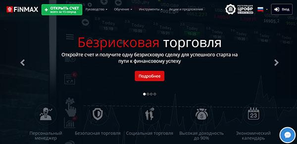 Finmax. Обзор официального сайта