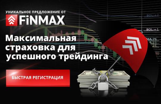 FinMax: лохотрон или чистая торговля