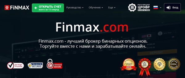 Брокер бинарных опционов Финмакс. Вход в личный кабинет