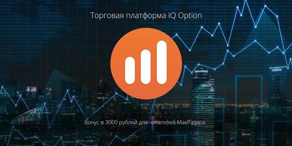 Брокер IQ Option. Подробный обзор компании