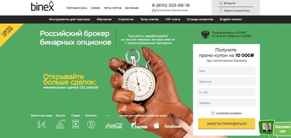 Binex. Нюансы регистрации