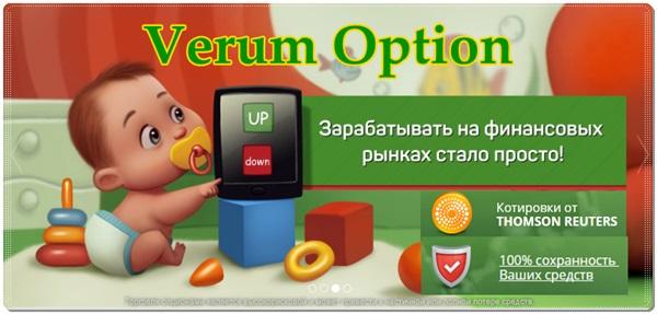 Как зарабатывать деньги на Verum Option