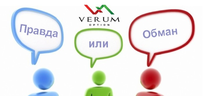 Verum Option: обман или нет
