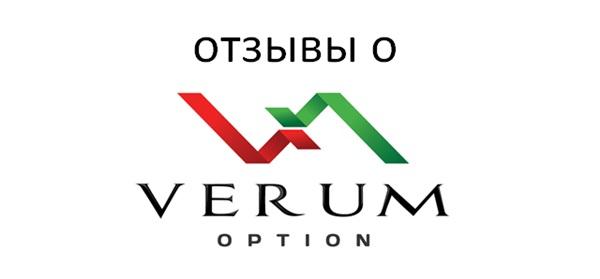 Стоит ли доверять отзывам Verum Option