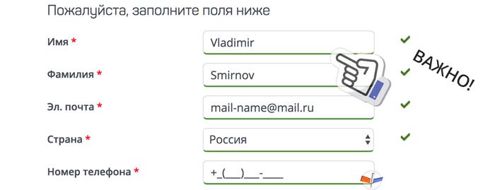 Регистрация и начало торговли на брокере Verum Option