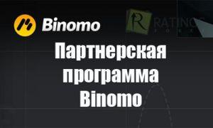 Партнерская программа от брокера бинарных опционов