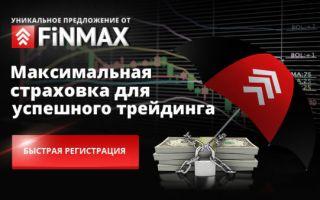 FinMax: лохотрон или чистая торговля?