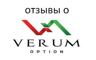 Стоит ли доверять отзывам Verum Option? Verum option отзывы развод или нет