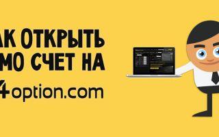 Демосчет 24Option: как открыть и как начать торговлю