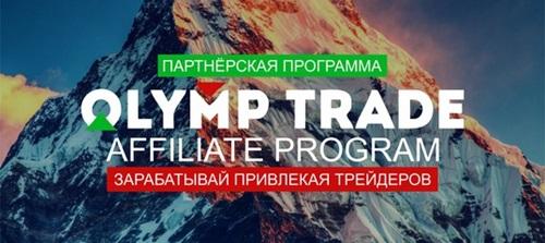 Как работает партнерская программа Olymptrade